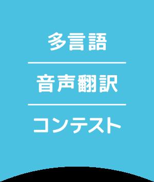 多言語音声翻訳コンテスト